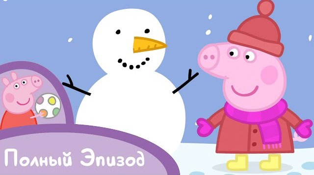 Свинка Пеппа - Снег