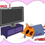 Три кота — Домашнее телевидение (45 серия)