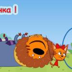 Три кота — Цирковое представление (46 серия)