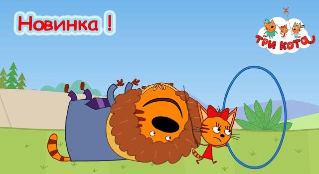 Три кота - Цирковое представление (46 серия)