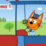 Три кота — Железная дорога (44 серия)