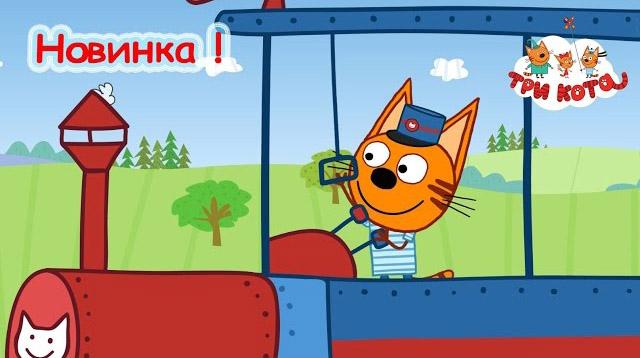 Три кота - Железная дорога (44 серия)