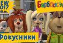 Барбоскины — Фокусники (175 серия)