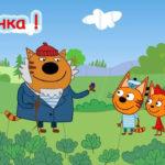 Три кота — Дикие приключения (48 серия)