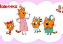 Три кота — Игра в молчанку — (49 серия)