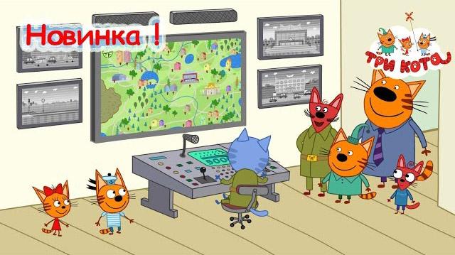 Три кота — Пожарная станция (47 серия)