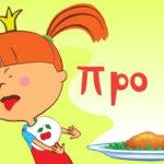 Жила-была Царевна — Про еду (серия 6)