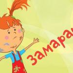 Жила-была Царевна — Замарашка (серия 5)