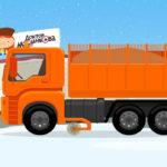 Доктор Машинкова — Снегоуборочная машина