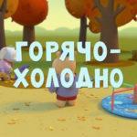 Тима и Тома — Горячо-Холодно (51 серия)