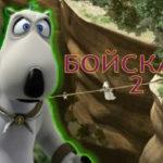 Бернард — Бойскаут 2
