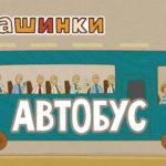 Машинки — Автобус (серия 17)