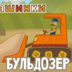 Машинки — Бульдозер (серия 16)
