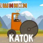 Машинки — Каток (серия 21)
