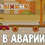 Машинки — В аварии (серия 20)