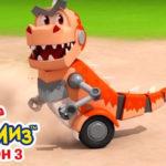 Врумиз – Застенчивый динозавр (часть 2)