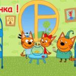 Три кота — Золотая рыбка (51 серия)