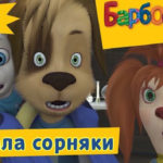 Барбоскины — Сначала — сорняки! (177 серия)