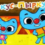 Котики, вперед — Циркус — Пыркус (35 серия)
