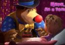Маша и Медведь — Цирк, да и только (67 Серия)