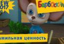 Барбоскины — Фамильная ценность (180 серия)