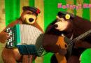 Маша и Медведь — Квартет плюс (68 Серия)