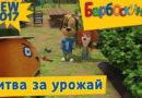 Барбоскины — Битва за урожай (183 серия)