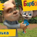 Барбоскины — Нянька (185 серия)