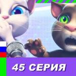 Говорящий Том и Друзья — Поменялись голосами (45 серия)