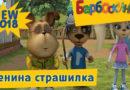 Барбоскины — Генина страшилка (187 серия)