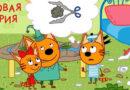 Три кота — Камень, ножницы, бумага (78 серия)