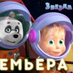 Маша и Медведь — Звезда с неба (70 Серия)