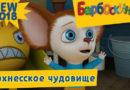Барбоскины — Лохнесское чудовище (181 серия)