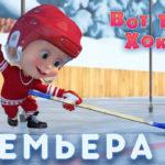 Маша и Медведь — Вот такой хоккей! (71 Серия)