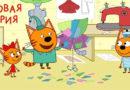 Три кота — Одежда для котят (91 серия)