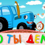 Синий трактор — Что ты делал Синий трактор