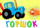 Синий трактор — Горшок