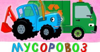 Синий трактор — Мусоровоз