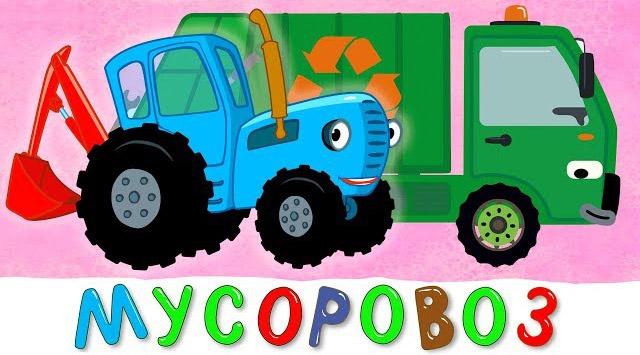 Синий трактор — Мусоровоз — смотреть мультфильм онлайн