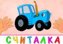 Синий трактор — Счёт