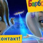 Барбоскины — Есть контакт (182 серия)
