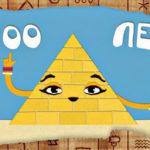 Домики — Пирамида (21 серия)
