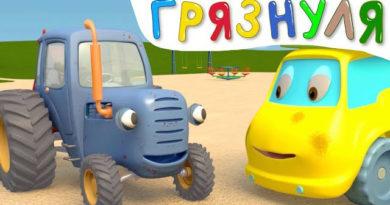 Синий трактор — Грязнуля