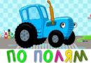 Синий трактор — По Полям