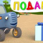 Синий трактор — Подарок