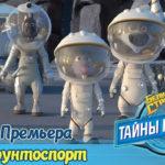 Белка и Стрелка — Тайны космоса — Грунтоспорт (2 серия)
