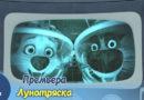 Белка и Стрелка — Тайны космоса — Лунотряска (1 серия)