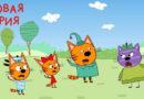 Три кота — В гостях у Горчицы (107 серия)