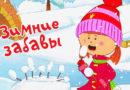 Жила-была Царевна — Зимние забавы (серия 16)
