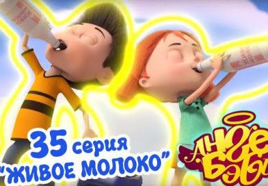 Ангел Бэби — Живое молоко (35 серия)